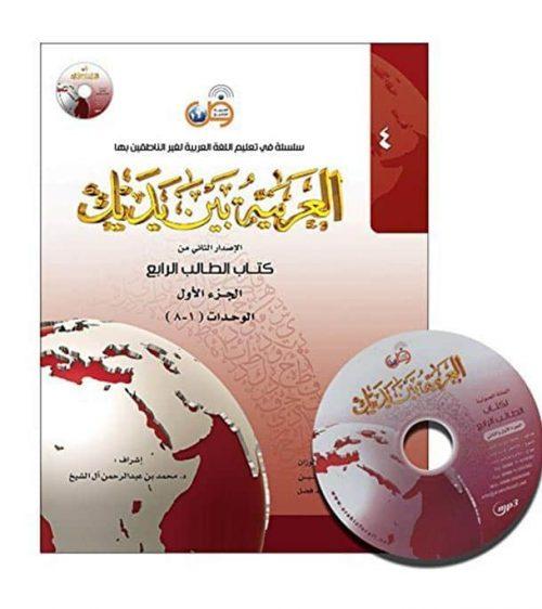 Arabic Between Your Hands Textbook: Level 4, Part 1
