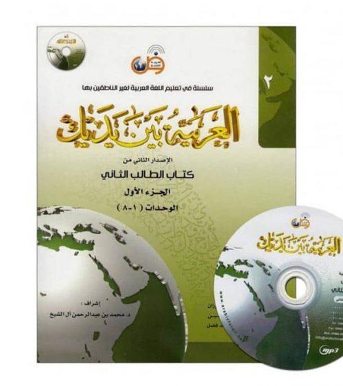 Arabic Between Your Hands Textbook: Level 2, Part 1