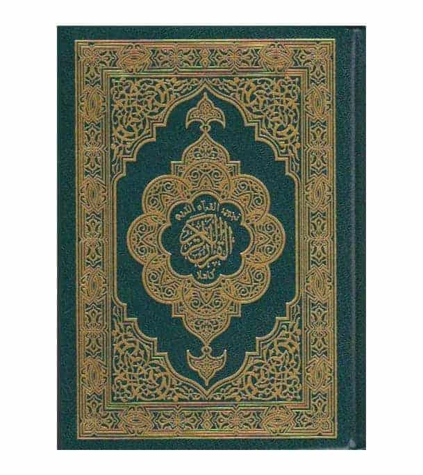 Mushaf Green and Gold Cover