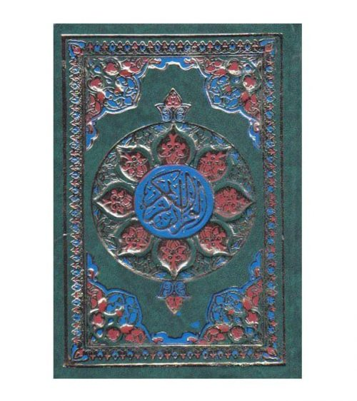 Mushaf Green with Blue and Red Cover