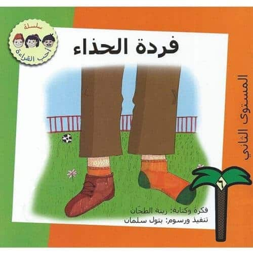 Fardat Alhitha'a (the Shoe) فردة الحذاء by Zena Al Tahhan