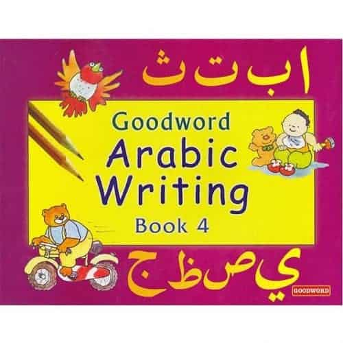 Goodword Arabic Writing Book 4 By M. Harun Rashid