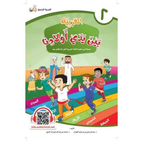 Arabic Between Our Children's Hands Student Book: Level 2