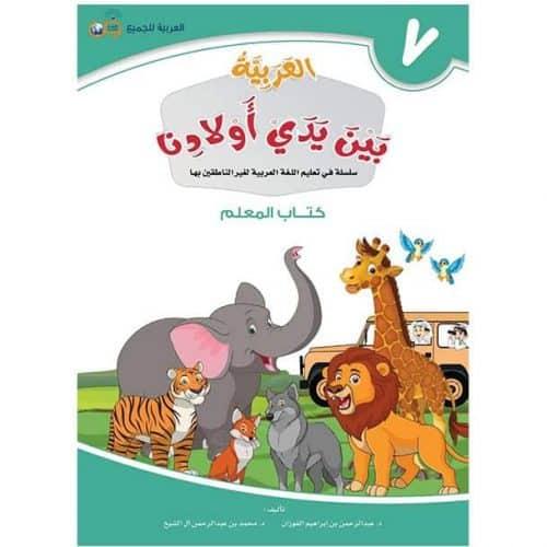 Arabic Between Our Children's Hands Teacher Book: Level 7