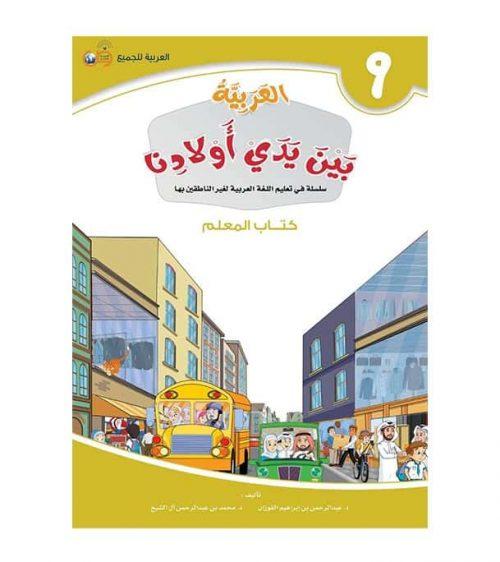 Arabic Between Our Children's Hands Teacher Book: Level 9