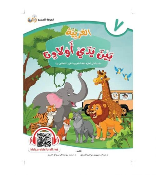 Arabic Between Our Children's Hands Student Book: Level 7
