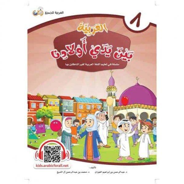 Arabic Between Our Children's Hands Student Book: Level 8