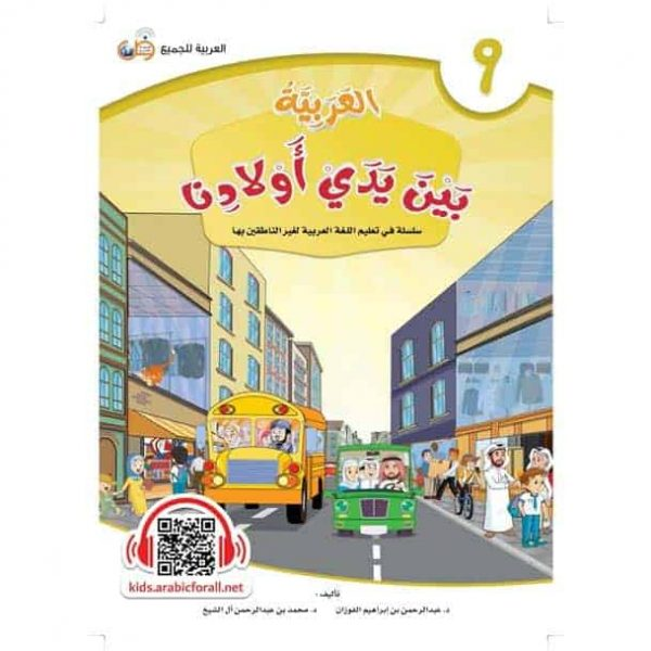 Arabic Between Our Children's Hands Student Book: Level 9