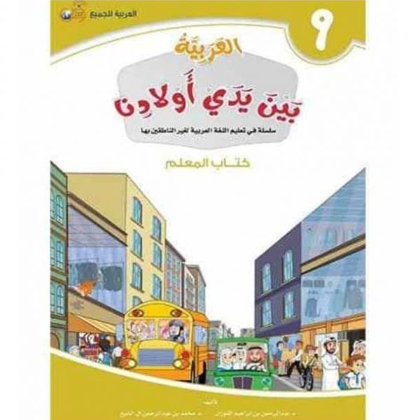 Arabic Between Our Childrens Hands Book 9