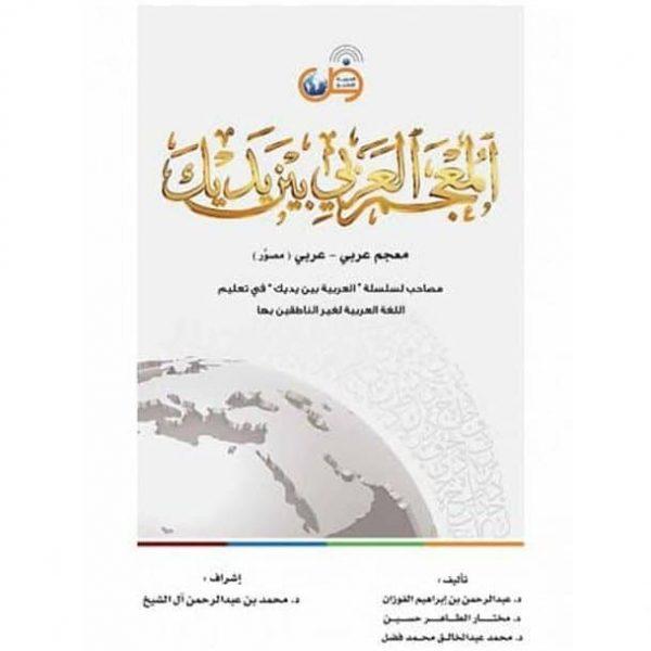 Arabic-Arabic Dictionary