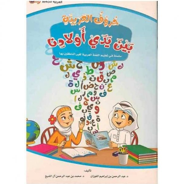 Arabic Letters Between Our Childrens Hands