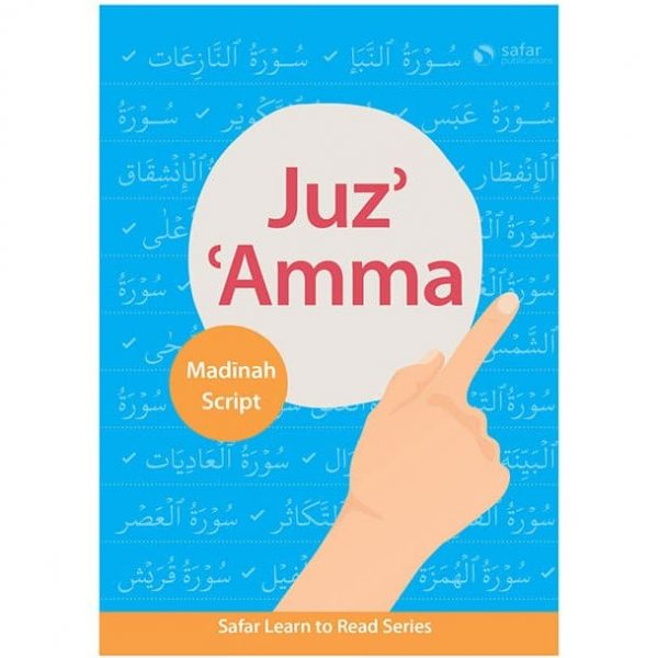 Book: Juz' 'Amma (Madinah Script) - Learn to Read Series By Shaykh Hasan Ali