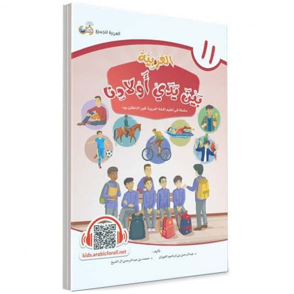 Book: Arabic in Our Children's Hands Student Book: Level 10 العربية بين يدي أولادنا
