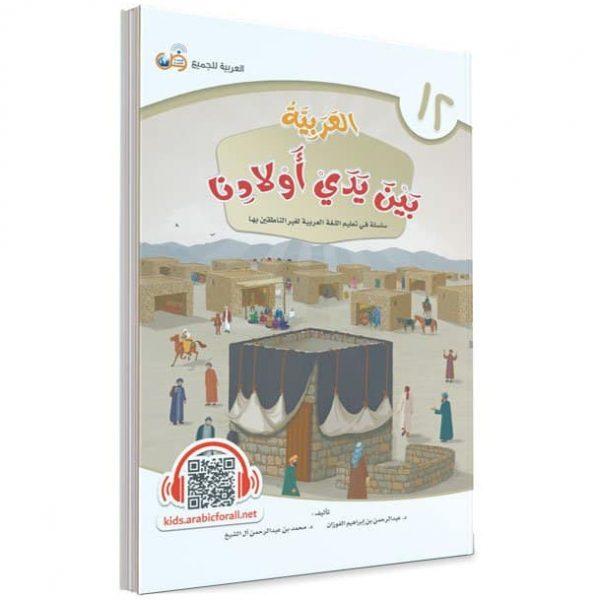 Book: Arabic in Our Children's Hands Student Book: Level 12 العربية بين يدي أولادنا