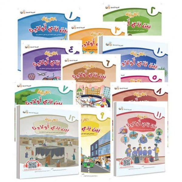 Book: Arabic in Our Children's Hands - Student Book Bundle (Set of 12 books Without Teachers Book) العربية بين يدي أولادنا